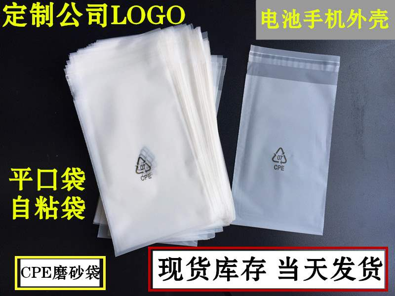Electronic customized pocket spot CPE frosted flat CPE self-adhesive mobile phone shell product packaging plastic bag translucent bag