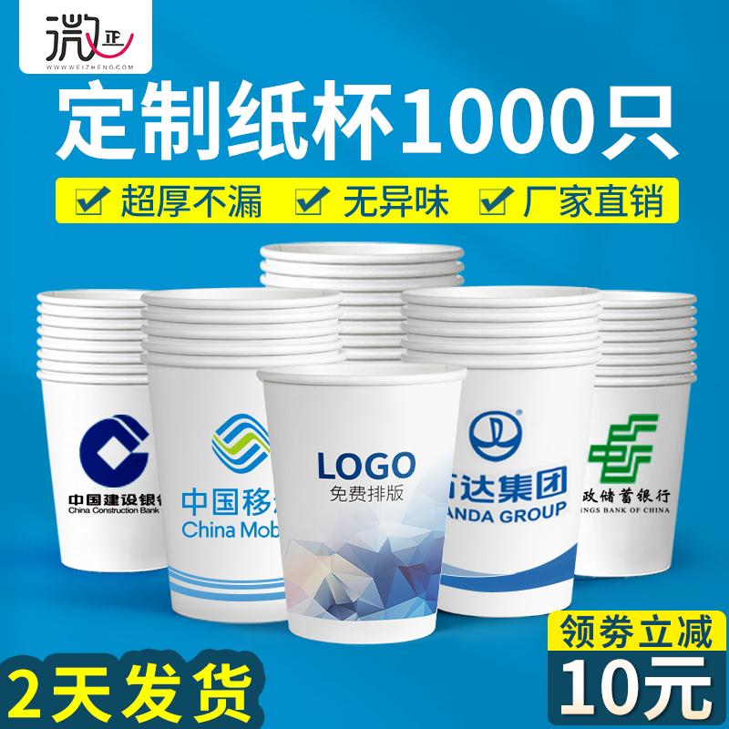 定制一次性杯子纸杯定做印logo商用家用加厚水杯1000只装整箱批发