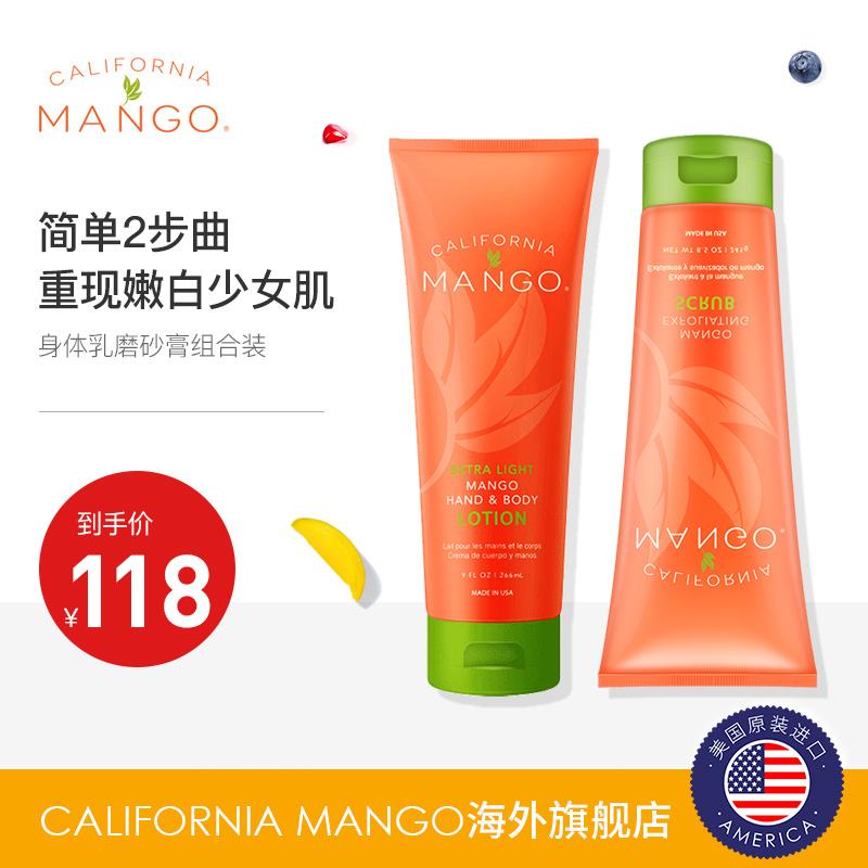 加州芒果温和去角质改善鸡皮肤磨砂膏241g焕白保湿滋润身体乳266g