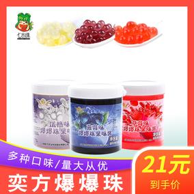 奕方蓝莓爆爆珠奶茶店果泥烘焙原料