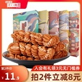 桂发祥天津十八街麻花零食 小袋装老式手工天津特产小吃传统糕点