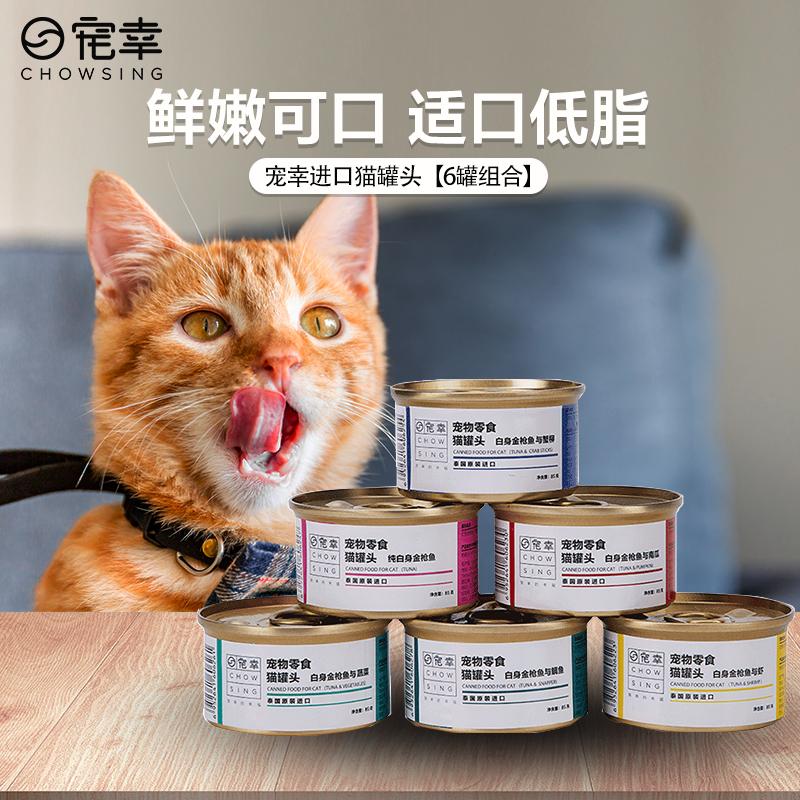 宠幸白肉猫罐头85gX6猫咪主食零食湿粮金枪鱼幼成猫罐头特价