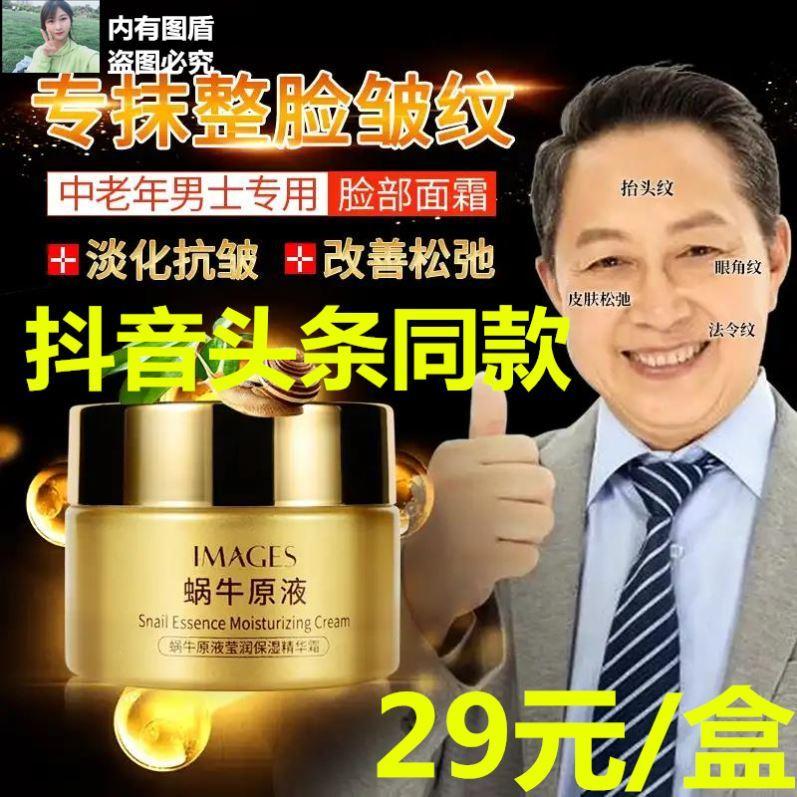 【型男面霜】蜗牛原液精华霜提拉紧致淡化抗皱改善松弛专抹皱纹