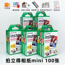 富士拍立得相纸mini11/mini9/7+/7c/7s/8/90相机通用一次成像胶片