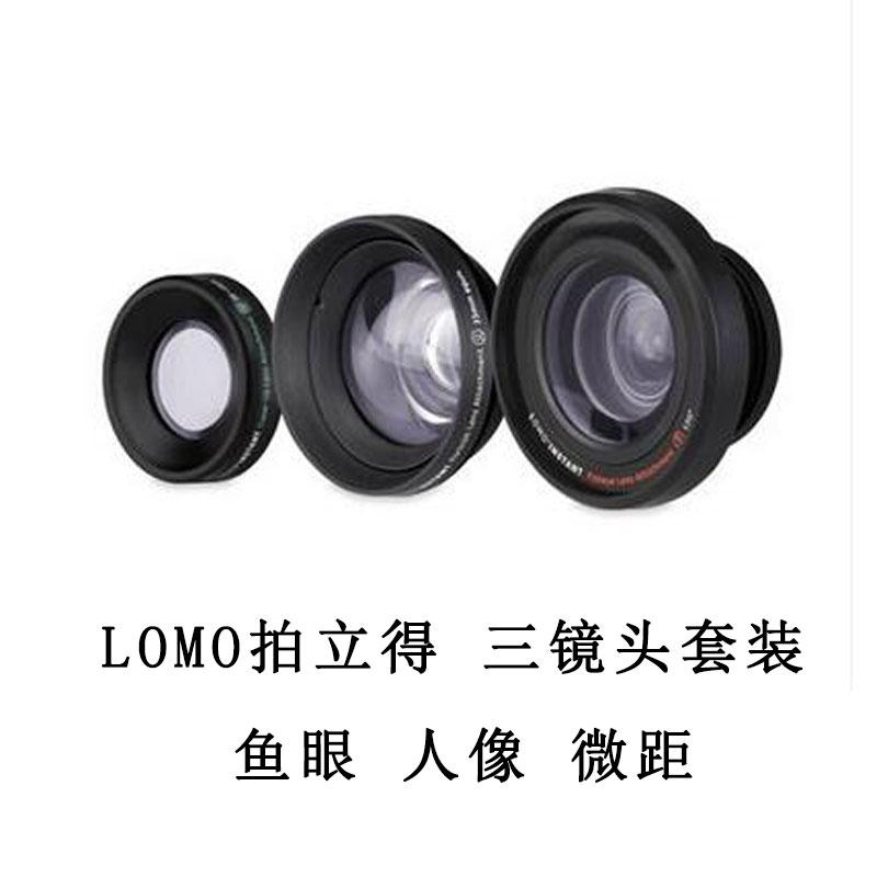 Lomo бить стоять получить три объектив LOMO' бить стоять получить специальный рыба глаз портрет микро расстояние 3 объектив установите