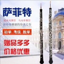 Saffett C Colloidal rubber oboe uber oboe black pipe lifetime warranty Beginner Professional examination Grade