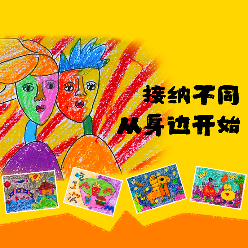 陆家嘴社区公益基金 一起携手关爱自闭症儿童 公益捐赠 一元包邮