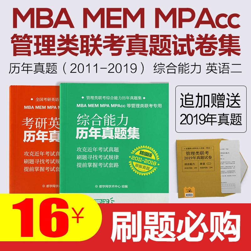 【都学网】【2019原版复刻】MBA MEM MPAcc管理类联考历年真题  MTA Maud 204考研英语二 199综合能力题 手机随时核对答案