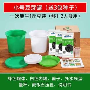 豆芽豆苗自动发芽盆发神器家用种植豆芽罐豆芽菜育苗盘全大容量