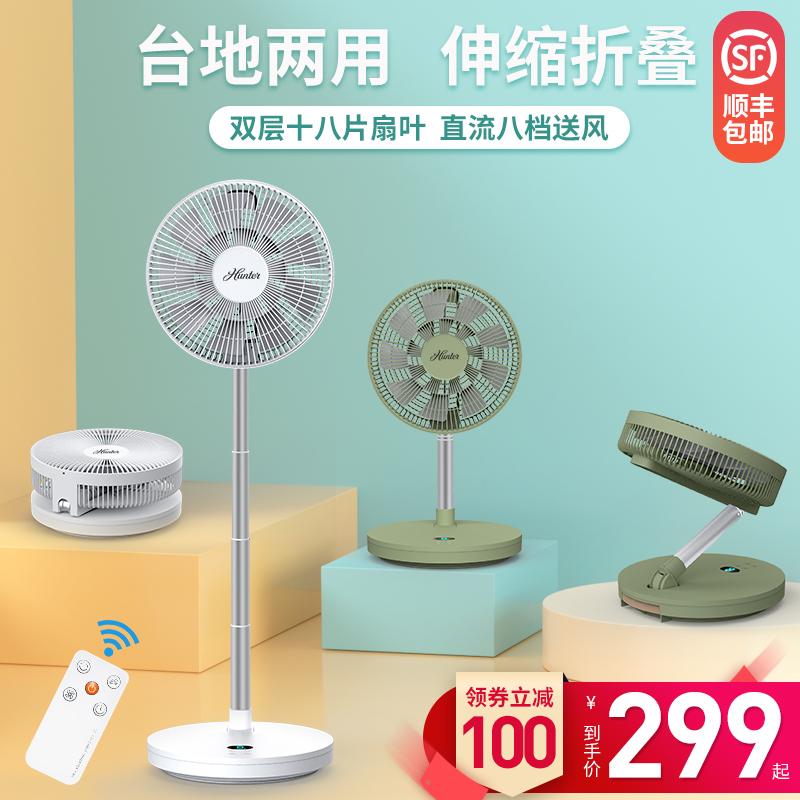 亨特伸缩折叠电风扇果岭风扇便携式家用静音可充电落地扇台式电扇
