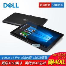 戴尔 Venue 11 Pro 5056 Windows10.8英寸平板电脑PC二合一Win10