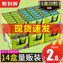 绿箭无糖薄荷糖14盒装264粒口气清新口香糖接吻润喉糖果爽口含片