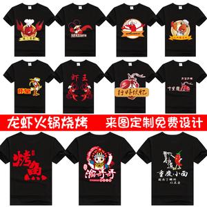 logo夏男装销售定制工作服工装烧烤t恤衫面馆后厨烘焙咖啡厅制服