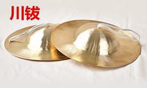 锣鼓镲宗教法器青铜法器道教法器法物大铙厘米大帽钹30包邮