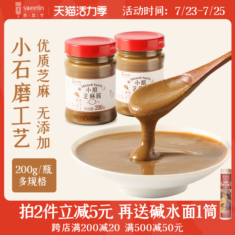 Xiangsilizhi sesame paste 200g one bottle hot pot dipping material mixed vegetable seasoning hot dry noodles