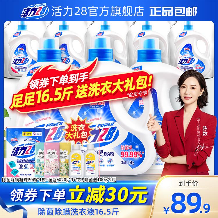 活力28除菌除螨洗衣液深层清洁16.5斤家庭囤货促销组合装手洗机洗