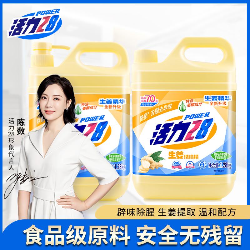 活力28生姜家用实惠装2瓶斤洗洁精