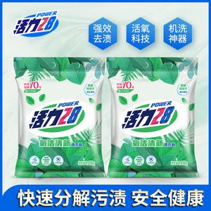 活力28 实惠装氧洁清新洗衣粉1018g*2袋装包邮低温冷酶去污家庭装