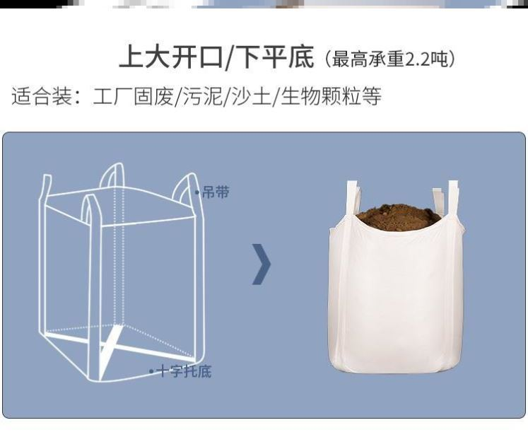 Packing bag large 1 ton 2 ton wear-resistant pre pressed PP ton bag new hanging bag thickened dust collecting bag aerial crane sludge industry