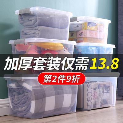 透明塑料收纳箱加厚衣服玩具特大号整理储物箱子有盖收纳盒储蓄箱