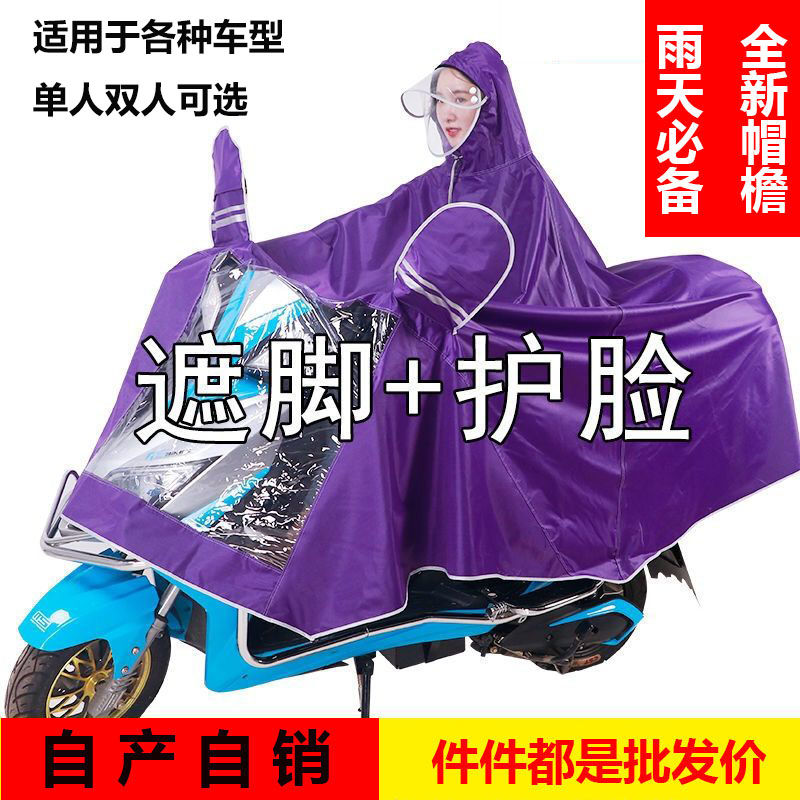 Raincoat, electric vehicle, poncho, motorcycle, riding, foot covering, battery car, adult, increased thickness, single and double men and women