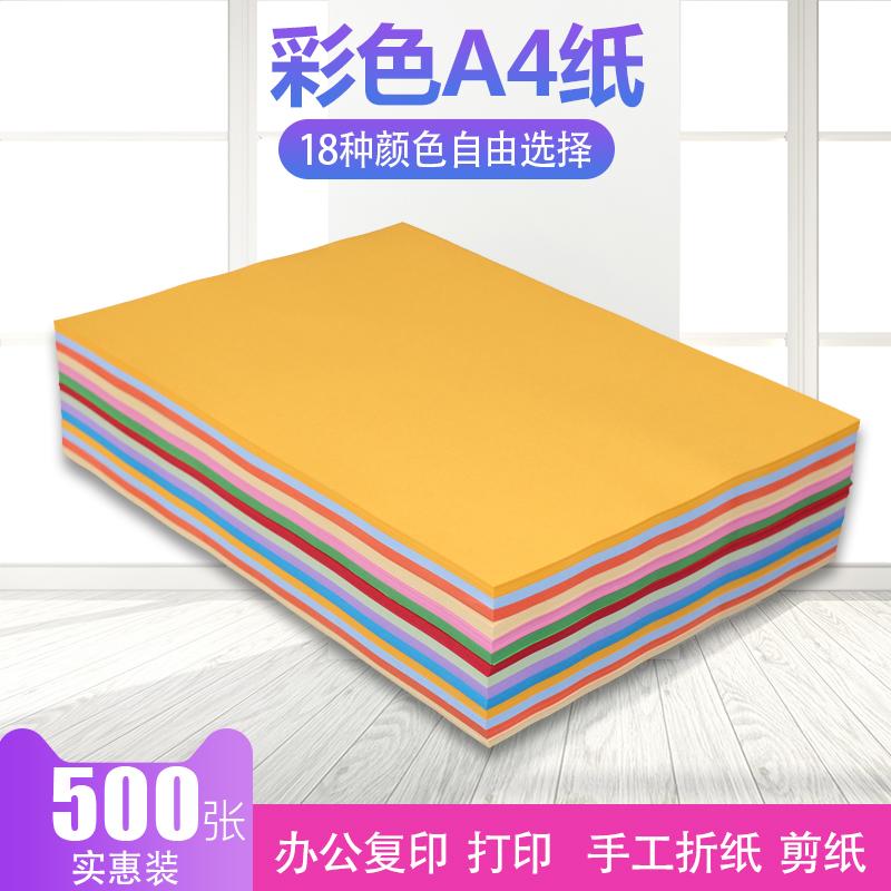 彩色a4纸70克彩纸幼儿园粉色复印纸