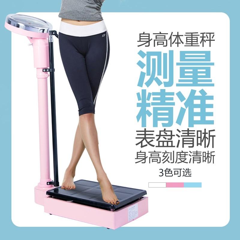 身高体重秤测量仪成人儿童健康人体称医院幼儿园体检药店用机械秤包邮