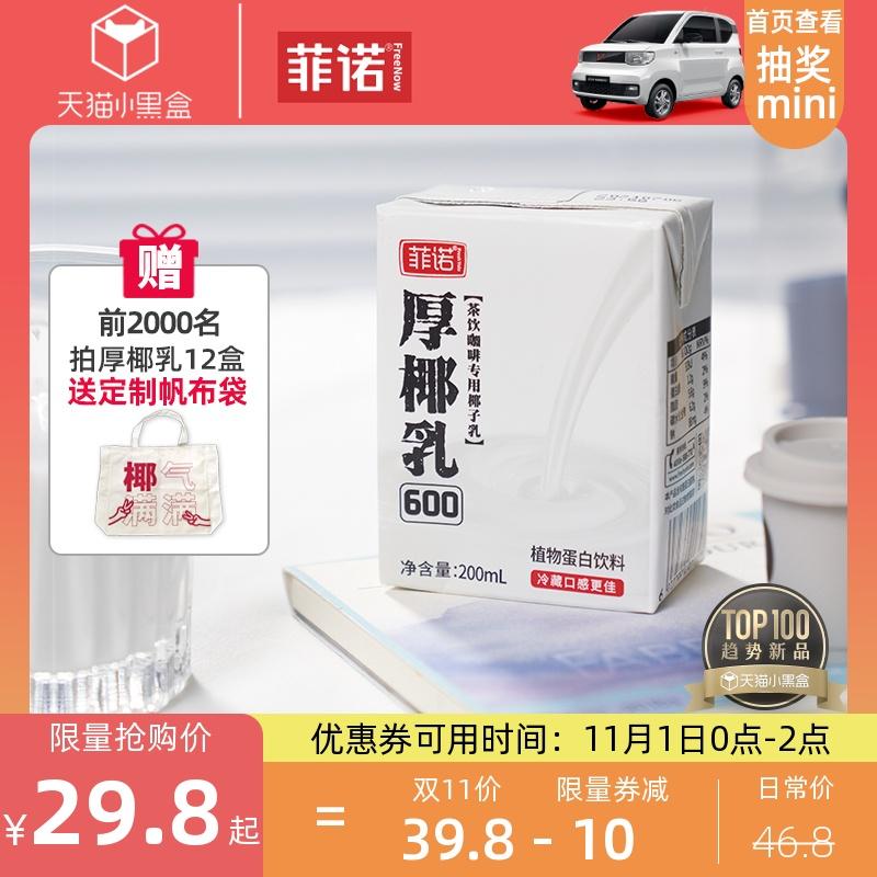 菲诺厚椰乳mini装椰浆Diy生椰拿铁200ml小包装咖啡店家用生椰乳