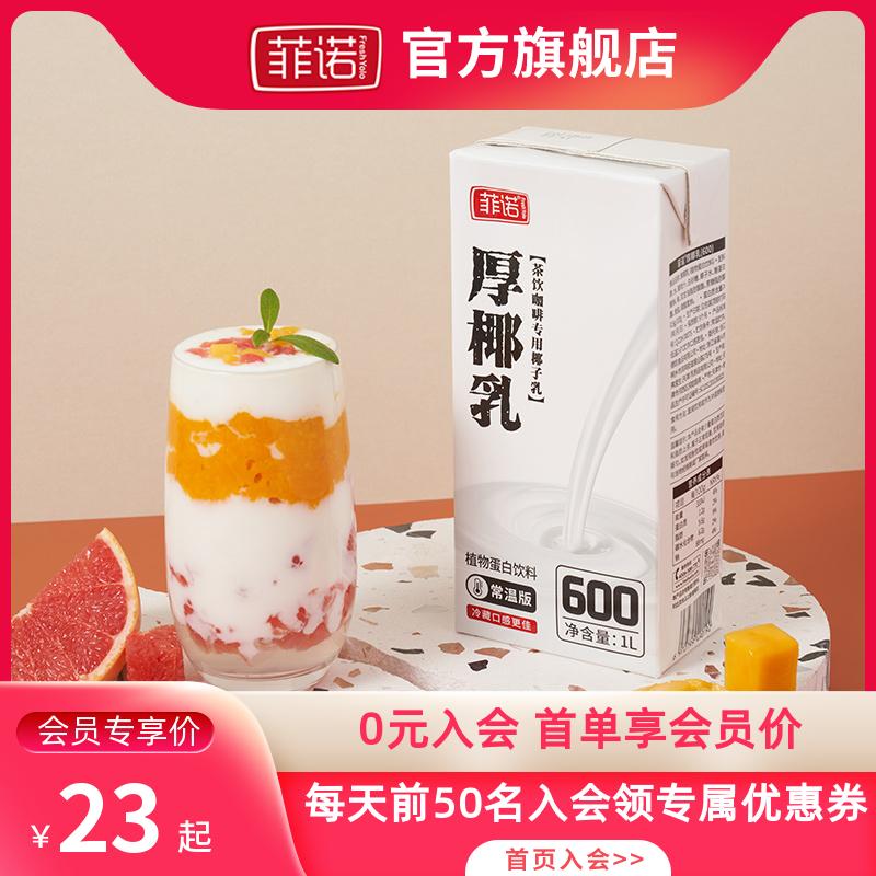 菲诺厚椰乳椰浆生椰拿铁椰奶咖啡店专用椰厚乳盒装烘焙原料家用