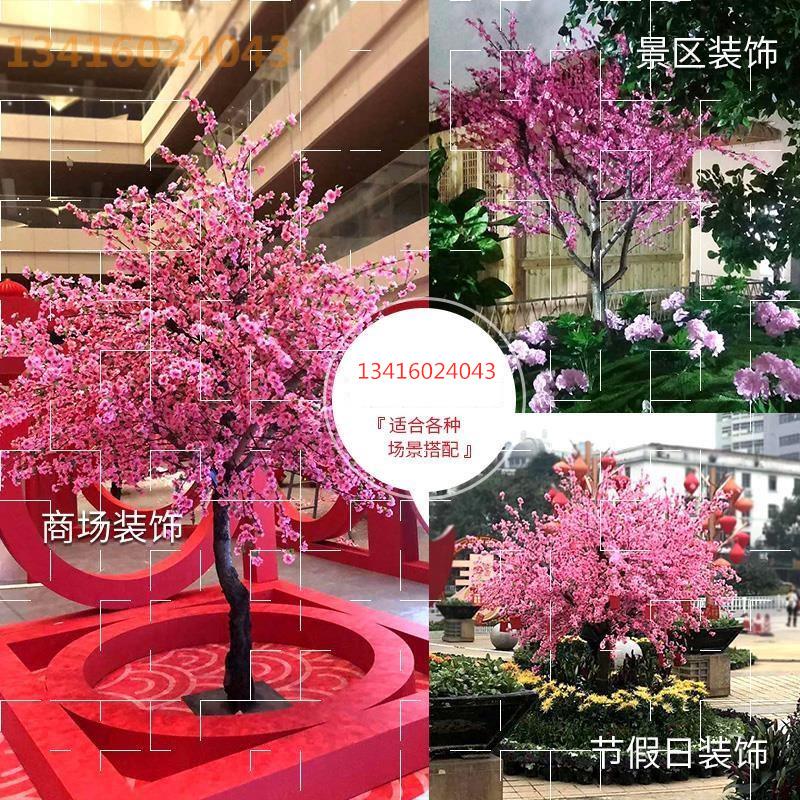 会社の干枝風景樹の造景モモの花飾りの木の販売店のホテルのオフィスビルは飾りの絹花のショーウィンドウを並べます。