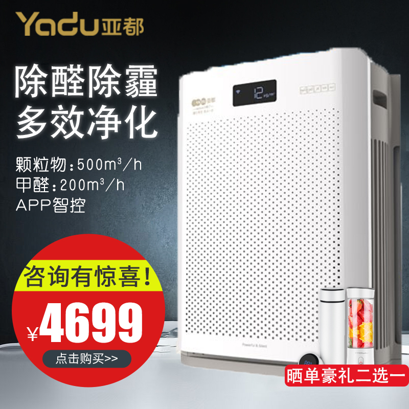 Yadu kj500g-b04 air purifier flash cleaning technology for rapid purification of multi-faceted inlet air