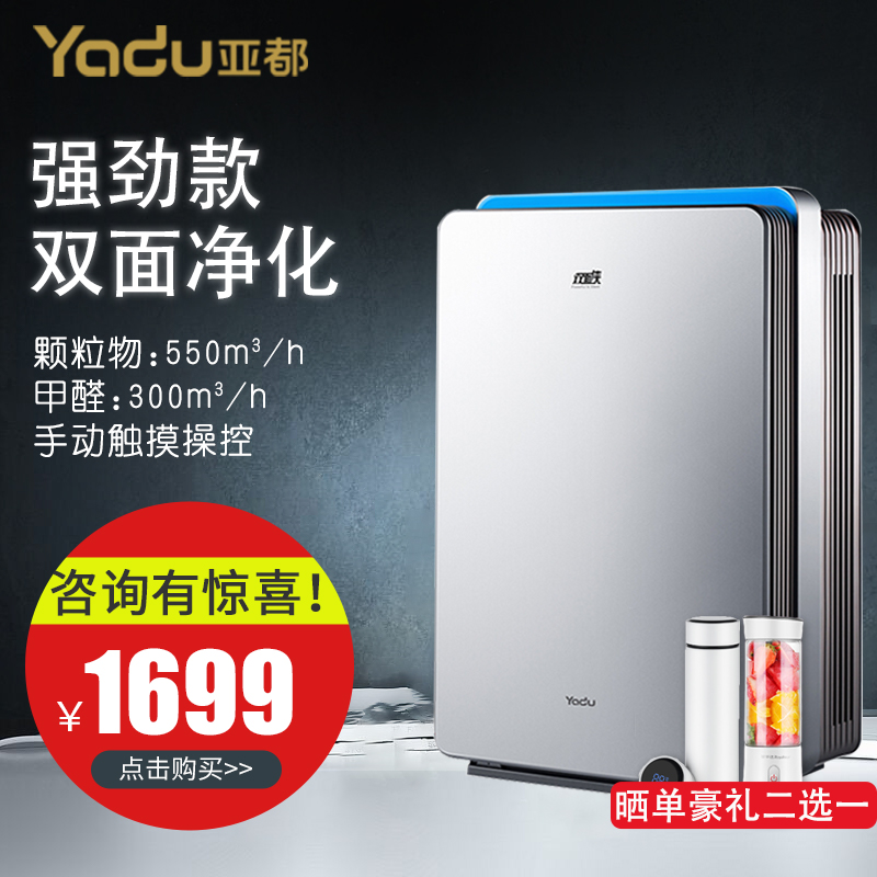 Yadu air purifier household formaldehyde and formaldehyde removal series kj500g-s5