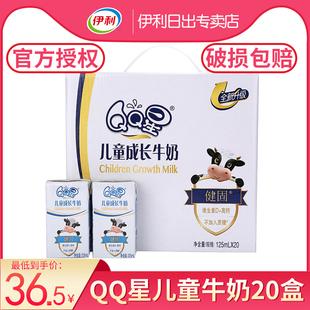 伊利QQ星儿童成长纯牛奶20盒 125ml健固学生奶均膳早餐整箱批特价