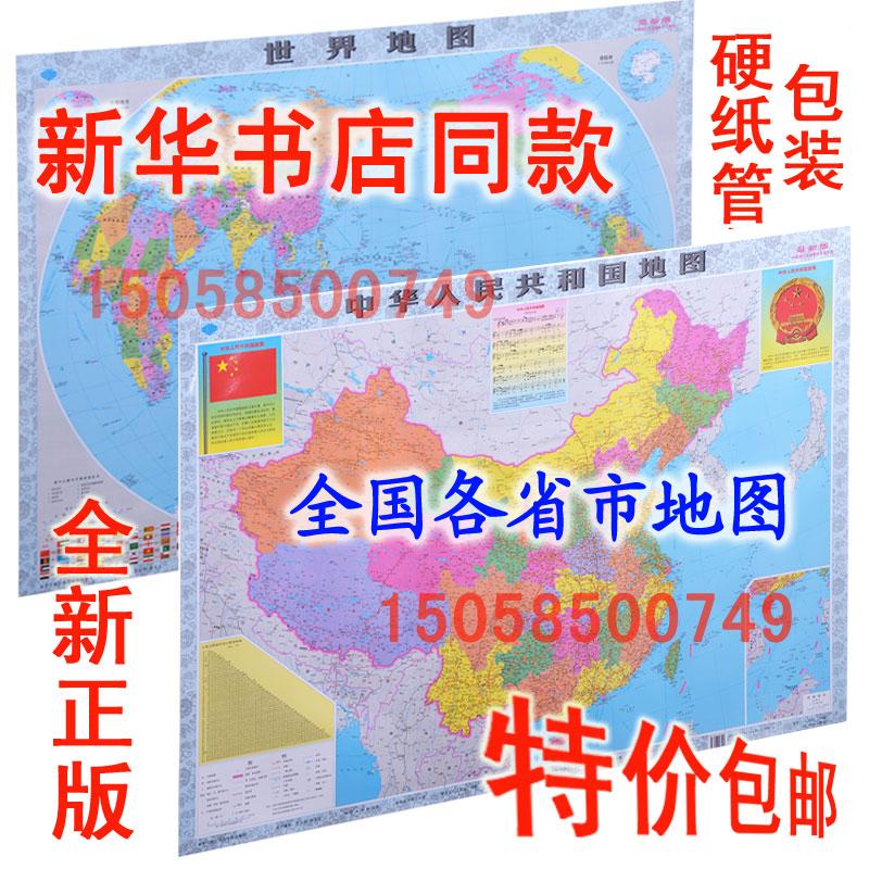2017 новый год издание фильм водонепроницаемый китай карта мира флип-чарт каждый провинция карта офис комната декоративный наклейки для стен живопись