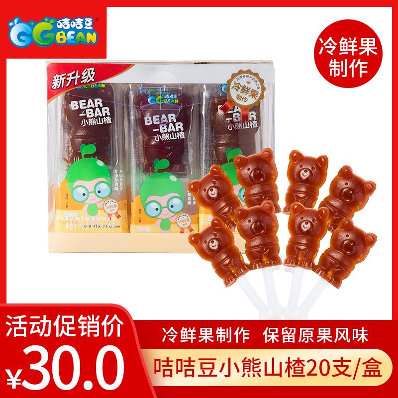 咭咭豆小熊山楂糕零食棒棒糖儿童休闲小吃 20根/盒果脯果丹皮散装