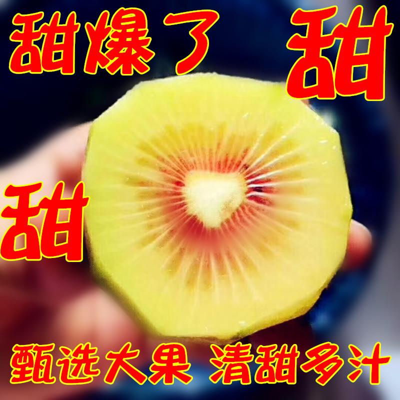 水源心农红心猕猴桃5斤新鲜水果精品大果包邮奇异果非四川红心