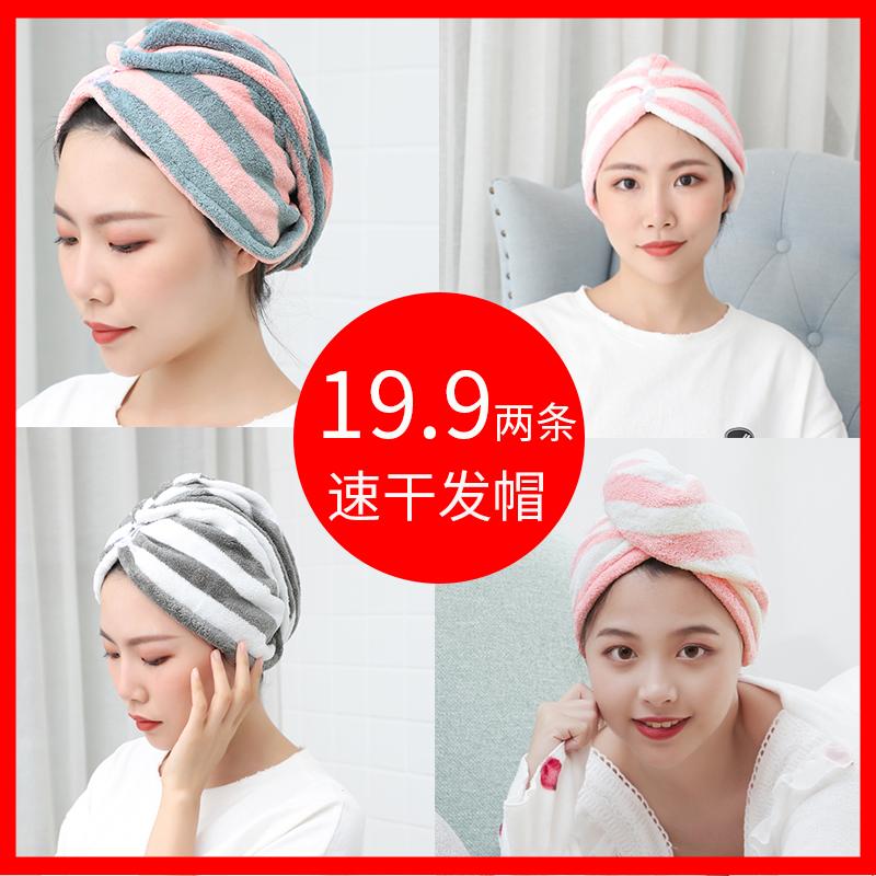 Dry cap quick drying cap female hair absorbent super super cute childrens hair towel