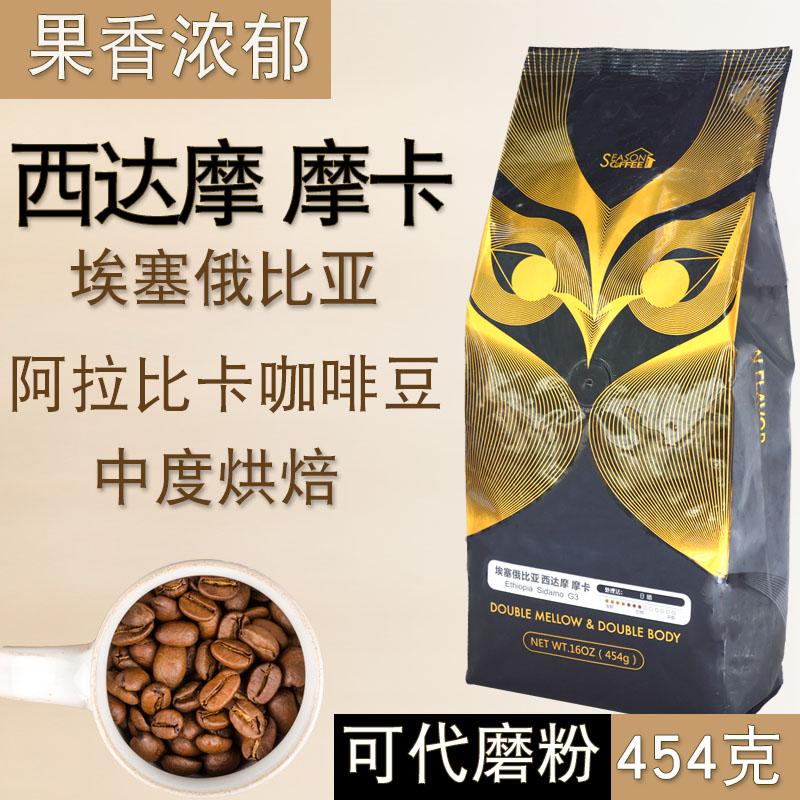 Sidamoka G3 sun dried Ethiopian coffee beans four seasons workshop can grind 454g of pure black coffee powder
