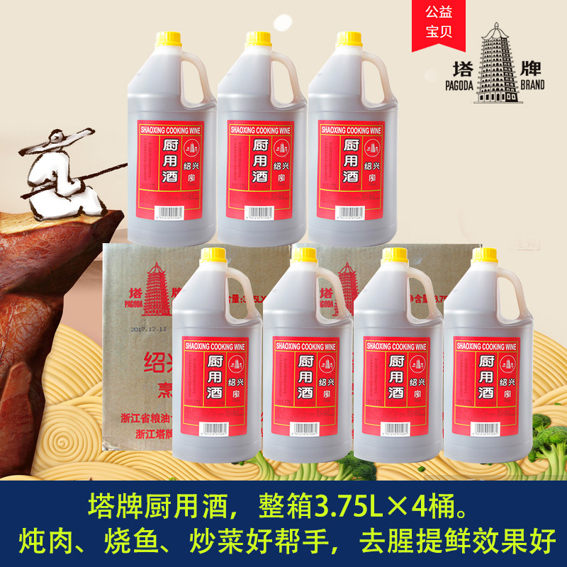 Taspai yellow rice wine kitchen wine Shaoxing yellow rice wine flower carving package full box barreled Shaoxing specialty cooking wine