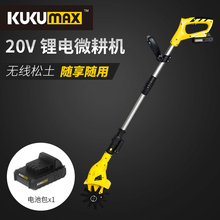 Baishi crossbow hand-held 20V lithium micro cultivator scarifier
