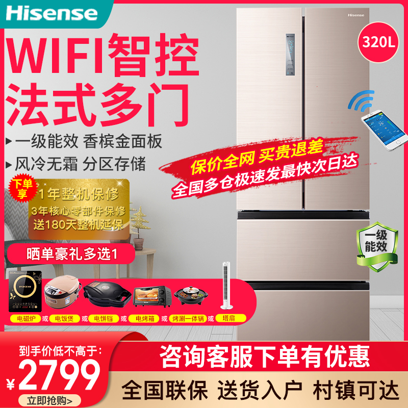Hisense refrigerator four door French multi door refrigerator household frequency conversion air cooling level 1 energy efficiency bcd-320wnk1dput