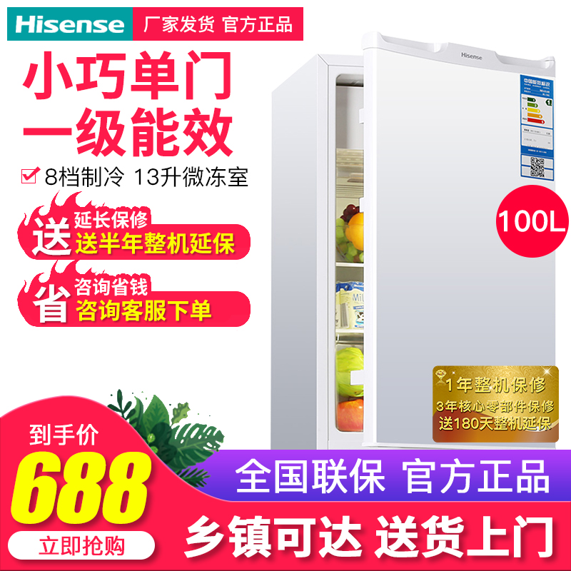 Hisense single door refrigerator rental dormitory small refrigerated energy-saving silent office small refrigerator bc-100s / A