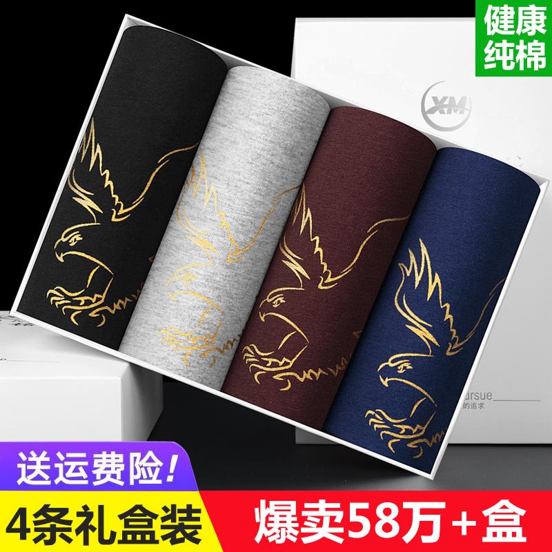竹纤维内裤