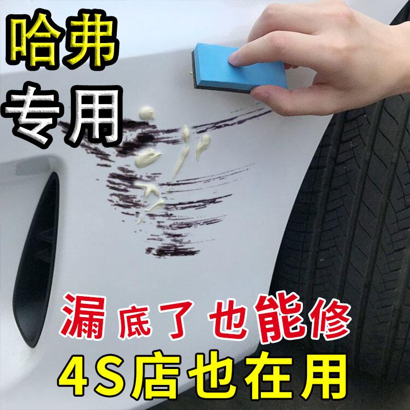 哈弗专用补漆笔H6F7M6H2H4白色黑色汉密尔顿白油漆面划痕修复喷漆