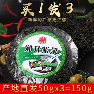 买1发3包50g 干紫菜干货无沙免洗霞浦特产紫菜虾皮虾米蛋花汤紫菜