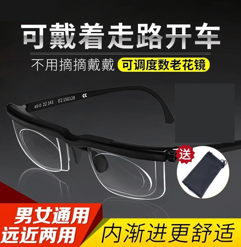 Tremble adjustable multi-function presbyopic glasses with adjustable degrees