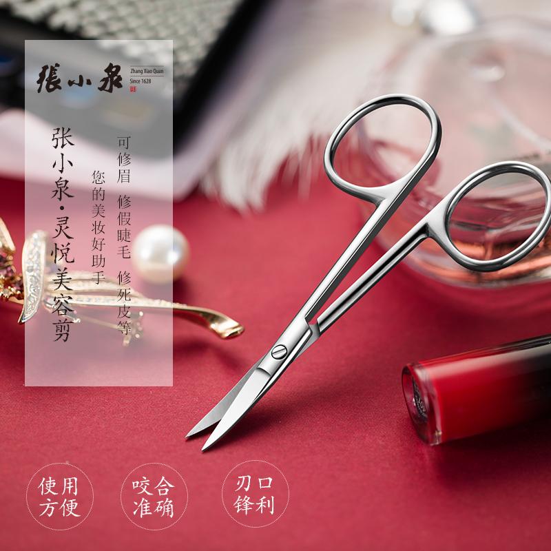 张小泉修眉剪刀男女通用眉毛修眉剪安全修眉刀美容剪化妆师工具