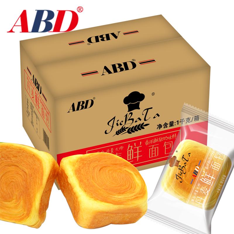 ABD丹麦鲜面包1Kg手撕面包整箱营养早餐食品糕点美食零食