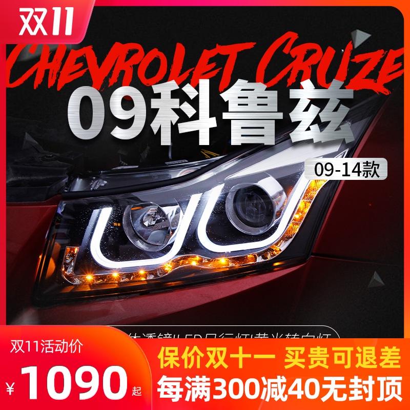 適用于09-14款科魯茲大燈總成改裝LED天使眼雙U日行燈透鏡氙氣燈