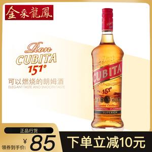 美国进口洋酒cubita古贝塔151朗姆酒高度烈酒鸡尾调酒基酒可点燃